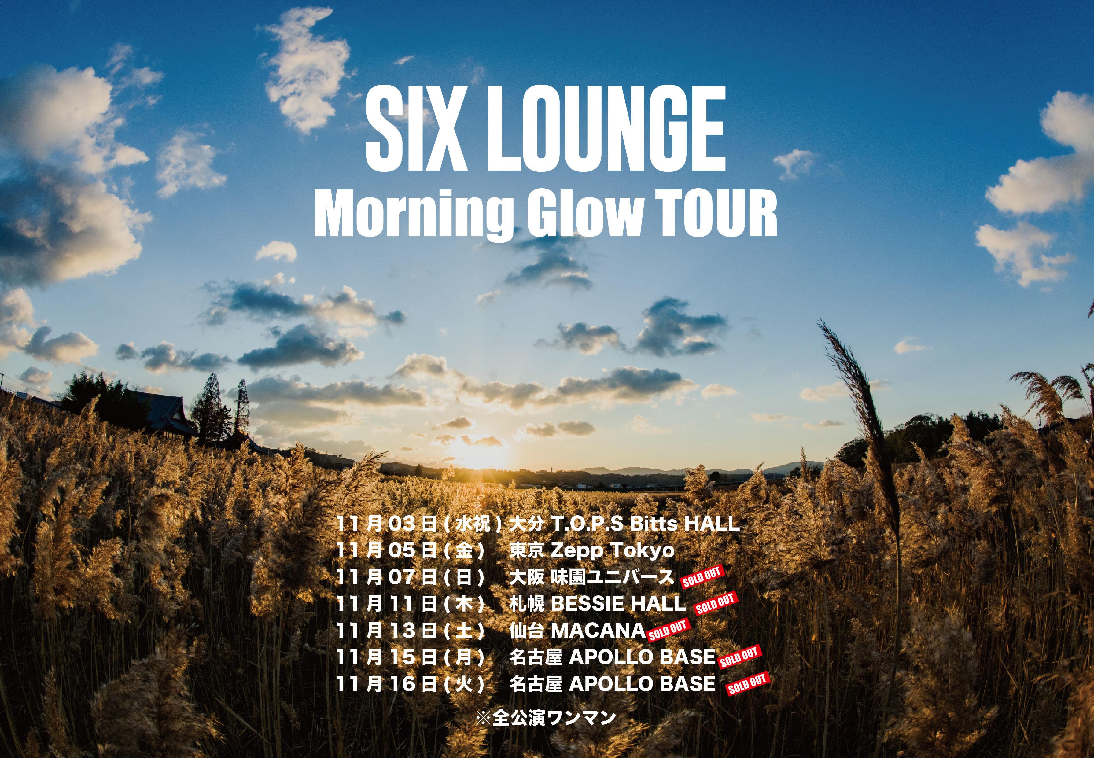 Morning Glow TOUR